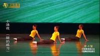 中国舞蹈家协会中国舞蹈考级第四级1小浪花(腿的练习)_标清