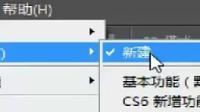 20150215叶凡老师ps第2课《软件的设置》