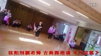 沈阳刘颖老师古典舞培训 《九尾狐》