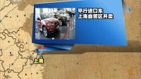 上海:平行进口车上海自贸区开卖[九点半]