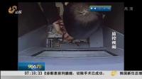 温州:银行卡被吞  男子拆卸ATM机[早安山东]