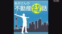 【播客】長井さんの不動産よもやま話-第03回-部屋の決め方