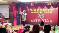 太阳城国际公馆(上海畅想娱乐三公司)2015年会庆典