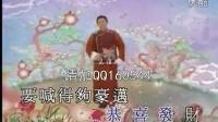 刘德华 - 恭喜发财 - 新年歌 Dj 慢摇