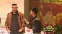 山丹县农民电视春晚节目:小品---狭路相逢