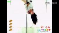 YY舞媚娘特辑(二)钢管舞、夜店舞、爵士舞、新疆舞、现代舞