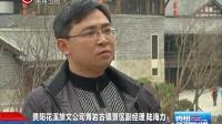 贵州新闻联播20150224景区提升服务水平 引导游客文明旅游