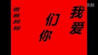 鲍文洋官方账号之约定宣传片
