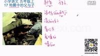 五年级语文上册17.地震中的父与子_Flash多媒体课件