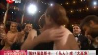 """第87届奥斯卡:《鸟人》成""""大赢家"""" SMG新娱乐在线 20150226"""