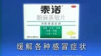 泰诺酚麻美敏片2004年广告《感冒·选择篇》30秒(卡通泰诺版)