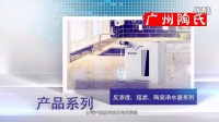 广州市陶氏环保 番禺苏泊尔水处理 深圳天诚达讯科技有限公司宣传视频