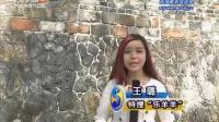 南方电视台TVS2-城事特搜-冼太夫人故里文化之旅