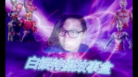 【白银特摄故事盒】假面骑士之魂第四集《升华!惊异全能形态必杀!》新年特别节目