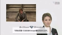 Brillian Dream 100 天寿光希Stage篇 番宣
