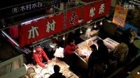 日本下关海鲜批发市场