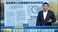 视频: 淘宝等网上彩票销售平台纷纷关张 150301 早安江苏