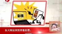 新华网:各大网站突然停售彩票[每日新闻报]