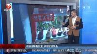 鞋店促销有创意 试鞋就送现金 超级新闻场 20150302 高清版