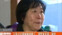 山东夫妇蓉城筹款救儿:请您来买我一幅字 20150302 新闻现场
