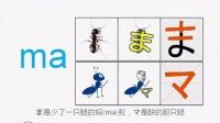 flash日语音标 日语基础知识汇编