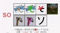 厉害日语发音直译视频日语教学