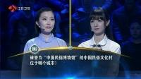 一站到底 2015 吕思瑶迎战五星战将刘木子 150302 一站到底
