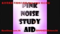香港易购网 耳机喇叭煲机碟 PINK NOISE 粉红噪音 ePurchase.com.hk