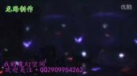 视频: 龙海制作·我的梦幻世界·QQ2909954262