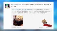 嘻嘻娱乐 2015 3月 曹格现身澳门赌场被拍 托腮玩牌美女在侧 150304