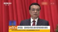 李克强:坚持党对军队绝对领导的根本原则[正午30分]
