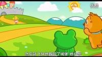 《青蛙王子》儿童故事精选365夜故事
