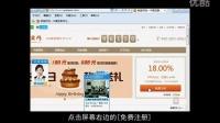 P2P投资理财平台钱盆网企业宣传片