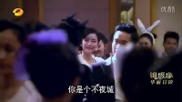 锦绣缘华丽冒险tv6 锦绣缘强吻陈乔恩 锦绣缘华丽冒险在线观看