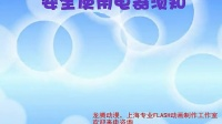 小学生用电安全 上海flash制作-龙腾动漫
