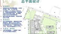 第099节  办公楼方案设计_14(办公楼案例总平面)