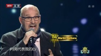 北京卫视元宵晚会 2015 歌曲《月亮代表我的心》 Martin Hurkens  03