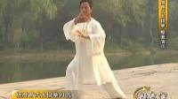 精武门—第399期—杨澄甫式太极拳91式