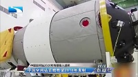"""20150306 中国空间站2020年有望投入运转 希拉里身陷""""邮件门"""""""