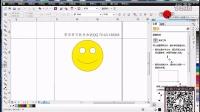 计算机学习x6节基础文字文本编辑CDR教程视频-=-与表格工具组
