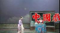 河北梆子全剧  夜宿花亭---张惠云_标清