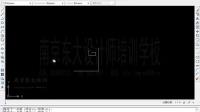 南京东大:CAD第一课视频 (3)cad教程十天学会cad2008教程完整版2015s