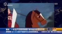 朝鲜:一年出产百部3D动画  制作能力达国际标准[新闻夜线]