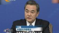 外交部长王毅:海外游子有困难请拨12308[看今朝]