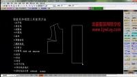 服装打版视频教程-ET服装CAD打版视频教程 2