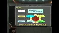 王建力西南大学地理科学学院地理学研究进展与前沿领域