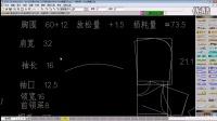 服装打版视频教程-ET服装CAD打版视频 22节