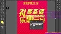 AI精品教程-易拉宝商场展板海报