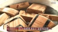 20150310 农村社会糖铸龟 传承手工美食民俗技艺