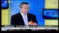 东航集团党组书记、股份公司总经理马须伦专访